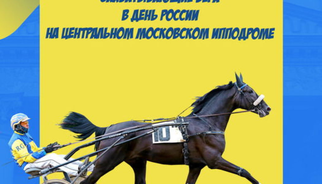Захватывающие бега в День России