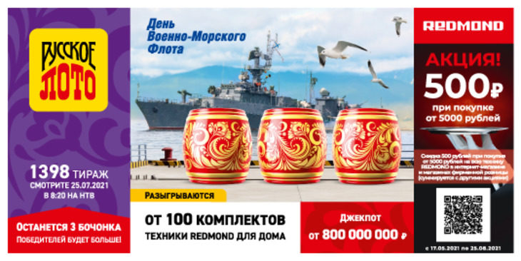 Тиражная таблица 1398 тиража Русского лото