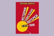 «История советских лотерей (1925-1930)»