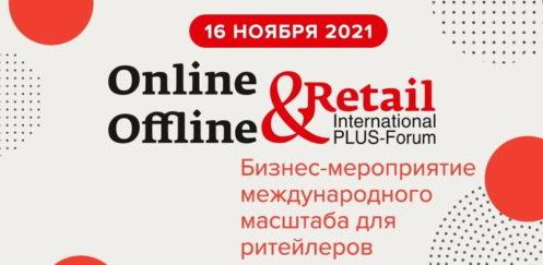 ПЛАС-Форум «Online & Offline Retail» уже в ноябре: успейте стать участником!
