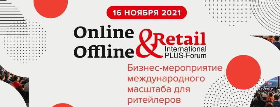 «Online & Offline Retail 2021»