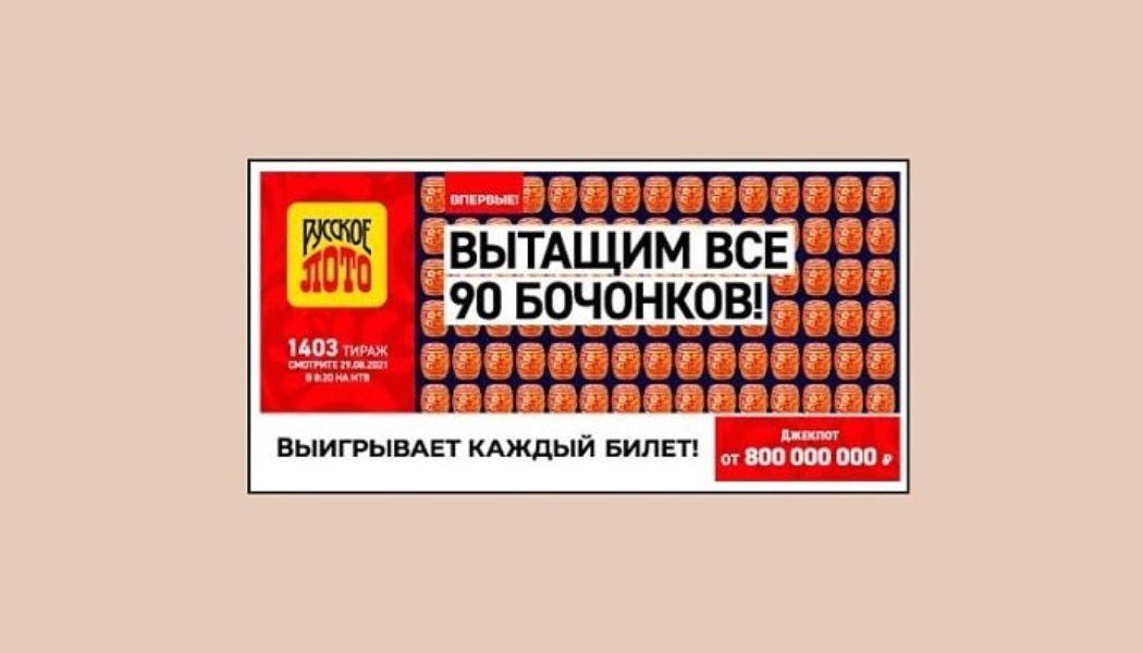 90 бочонков 1403 тиража