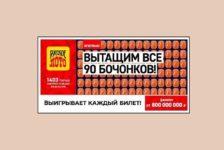 Тиражная таблица 1403 тиража Русского лото