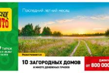 Тиражная таблица 1399 тиража Русского лото