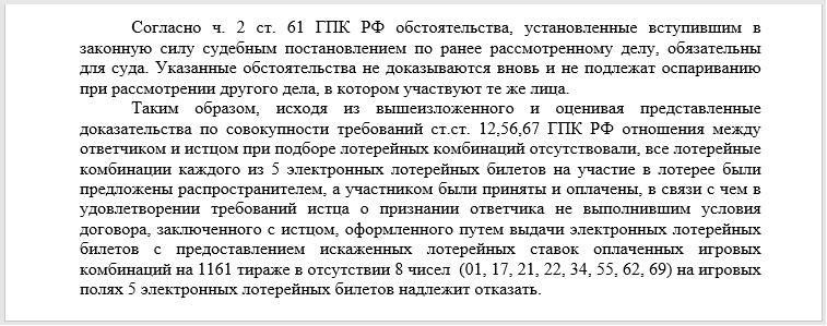 Фрагмент судебных документов, пояснение отказа