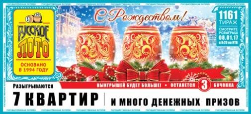 Билет Русского лото, тираж № 1661