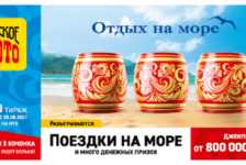 Тиражная таблица 1400 тиража Русского лото