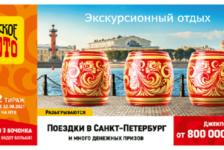 Тиражная таблица 1402 тиража Русского лото