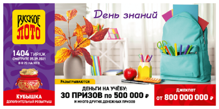 Тиражная таблица 1404 тиража Русского лото