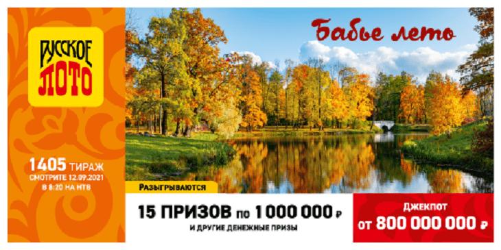 Тиражная таблица 1405 тиража Русского лото