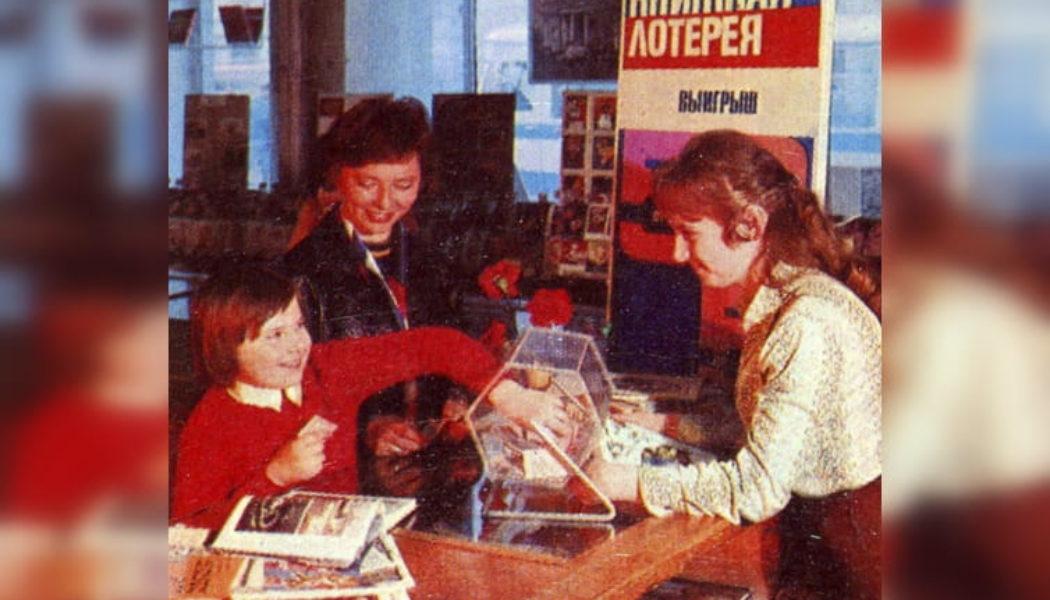 Несовершеннолетние и лотерея