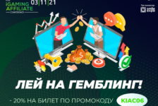 Главная аффилиат-тусовка Украины возвращается
