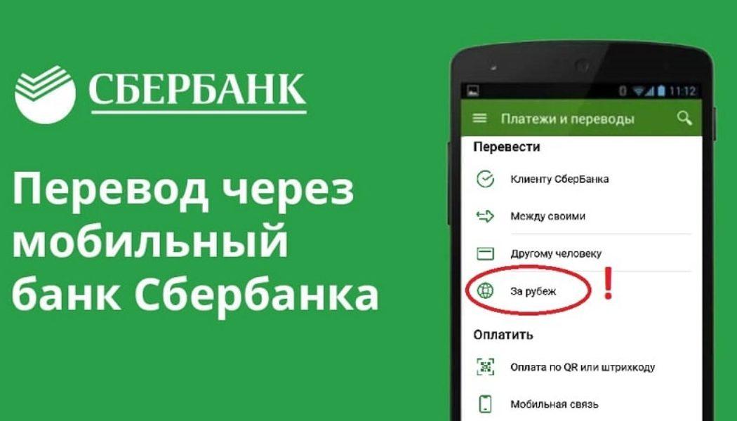 Сбербанк (временно) отменил комиссию на зарубежные переводы