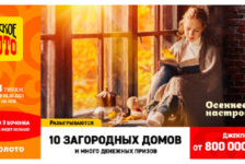 Тиражная таблица 1408 тиража Русского лото
