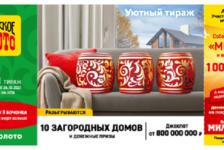 Тиражная таблица 1411 тиража Русского лото