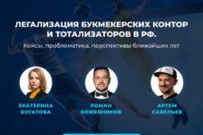 Вебинар «Легализация букмекерских контор и тотализаторов в РФ»